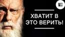 РАЗОБЛАЧЕНИЯ ОТ ДЖЕЙМСА РЭНДИ И РАЗБОР НАДОЕВШИХ МИФОВ
