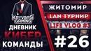 ДКК 26 LAN турнир в Житомире часть 3 Прошли на чемпионат Украины