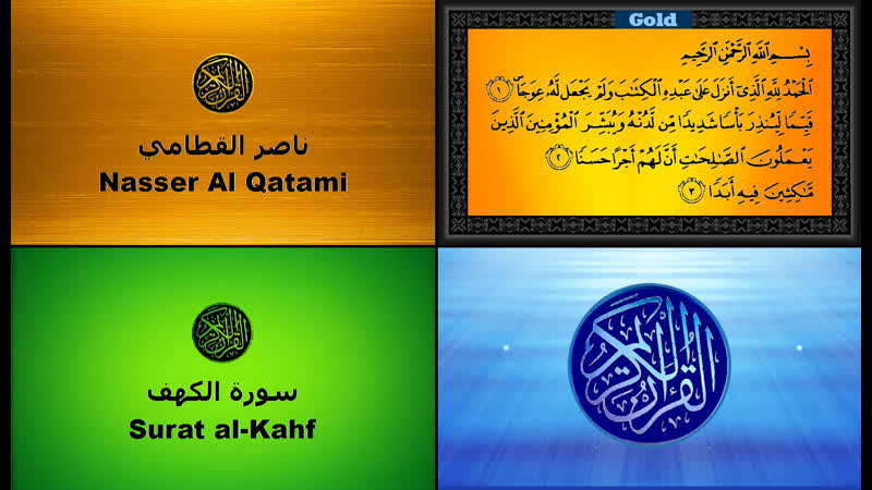 ***S18Quari.15*** Нассер Аль-Катами _ Nasser Al Qatami سورة الكهف _ Сура Аль Кахф _ Surat Al Kahf