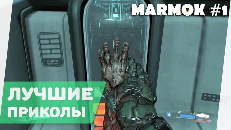 ЛУЧШИЕ ПРИКОЛЫ ОТ МАРМОКА 1 [Monster Coubs] ПРИКОЛЫ | VINE | COUB | КУБЫ | КОУБ | CUBE
