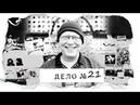 ДЕЛО №21 Билл Спаркман - история человека с большим сердцем