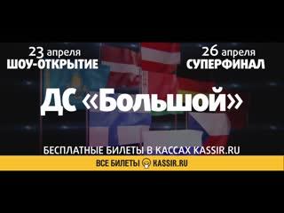 Не пропусти ключевые события «Кубка Газпром нефти» в Сочи!