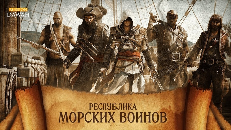 101 Тайна Барбароссы 3: Республика Морских Воинов | Пиратская Республика
