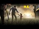 Walking Dead Season 1 Ходячие мертвецы