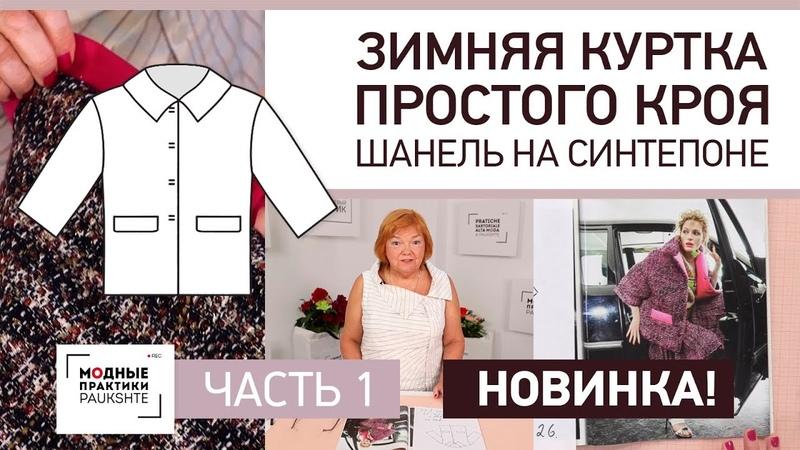 Зимняя куртка простого кроя своими руками Шанель на синтепоне Построение выкройки Часть 1