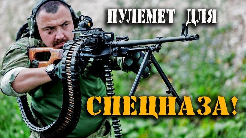 Пулемет для СПЕЦНАЗА ПКП ПЕЧЕНЕГ и ПКМ система бесперебойного боепитания пулемета СКОРПИОН
