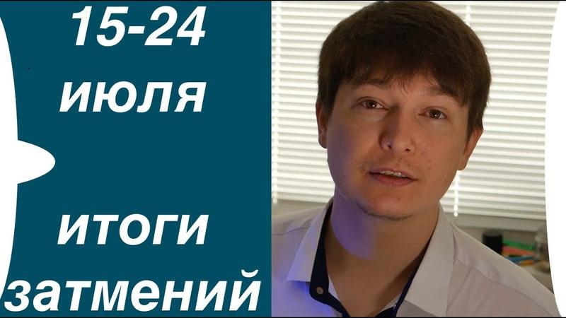 Затмение 16 июля до 24 июля Тучи рассеятся. гороскоп недели 15 21 июля Павел Чудинов