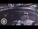 Электросила на Саяно-Шушенской ГЭС. Время. Эфир 11.08.1978 г. (1978)