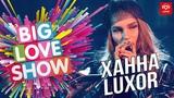 Ханна feat. Luxor - Нарушаем правила Big Love Show 2019