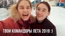 Приветствие командоров 1 смена 7 отряда Елисы Шавриной, Насти Угольниковой