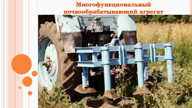 Многофункциональный почвообрабатывающий агрегат (70)