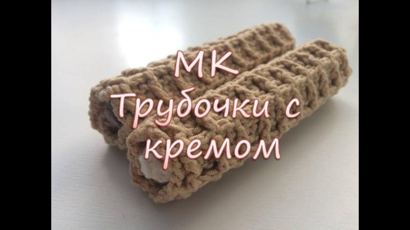 МК Вафли с кремом