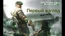 Tom Clancy's Splinter Cell Blacklist Первый взгляд