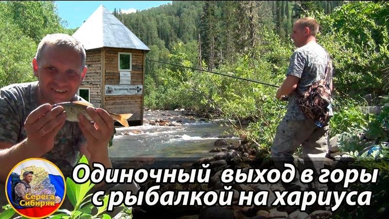 Одиночный выход в горы с рыбалкой на хариуса в Кузнецком Алатау Баня посиделки у костра
