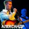 Александр Щербаков | Группа Ярилов зной