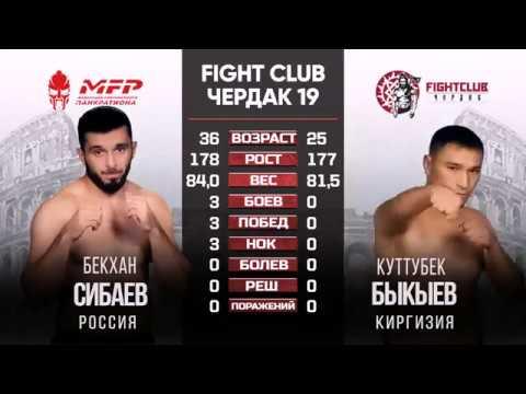 Бекхан Сибаев VS Куттубек Быкыев 84 кг