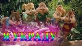DONI feat. Сати Казанова - Я украду(Alvine and the Chipmunks)