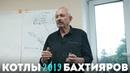 О.Бахтияров / С.Переслегин. Котлы-2019. Новые когнитивные инструменты