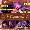 """Евгений Русинов и """"ГИТАРА-МИКС"""""""