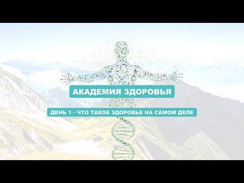 Курс Природное здоровье день 1 24 06 19