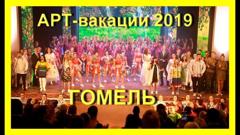 АРТ-вакации 2019 Гомель Гала-концерт