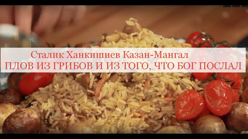 ПЛОВ С ГРИБАМИ Сталик Ханкишиев Казан Мангал