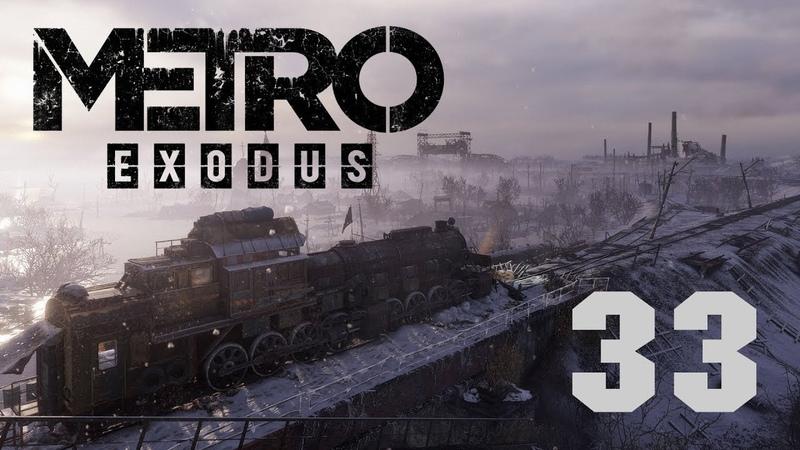 Метро Исход / Metro Exodus - Прохождение игры - Тайга ч.1 - Солнечный [33] | PC