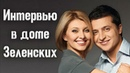 СРОЧНО Зеленский с женой на ТВ Эксклюзивное Интервью каналу ICTV