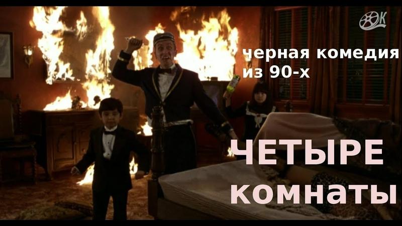ЧЕТЫРЕ КОМНАТЫ (1995) - русский трейлер новогодней черной комедии в HD качестве