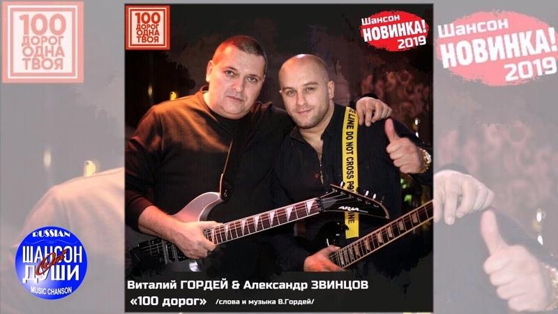 Виталий ГОРДЕЙ Александр ЗВИНЦОВ - 100 дорог (сл. и муз. В.Гордей)