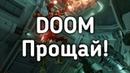 Doom 4 2016 Прохождение Часть 3 Прощай Doom