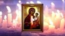 Молитва исцеления. Иверская икона Божией Матери. Молитва при болезни.