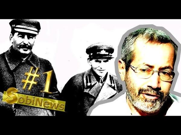 РАДЗИХОВСКИЙ. Ч.1. Почему СТАЛИН провел репрессии? Радек и его дело. SobiNews