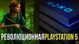 PlayStation 5 ИГРЫ, ХАРАКТЕРИСТИКИ И ЦЕНА Death Stranding, The Last of Us 2, Ghost of Tsuhima