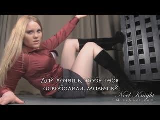Miss noel - will i make you ruin it (русские субтитры)