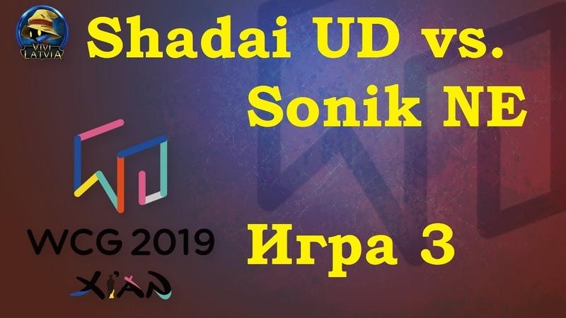 Shadai UD vs. Sonik NE игра 3   Раунд 4   WCG 2019 World Cyber Games   Warcraft 3