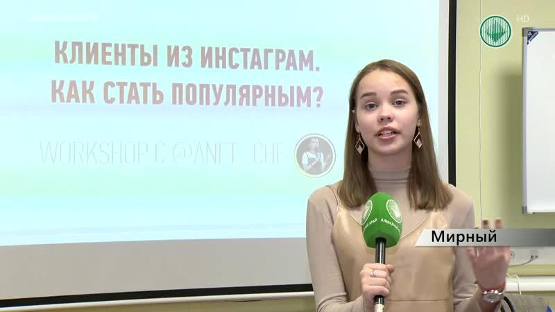 За социальными сетями будущее. В ЦПК АЛРОСА прошёл мастер-класс для журналистов