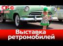 Выставка ретромобилей в Витебске ПРЯМОЙ ЭФИР