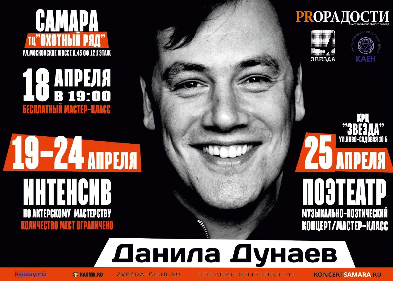 Афиша Самара Данила Дунаев/Курсы Актёрства/Концерт/Самара