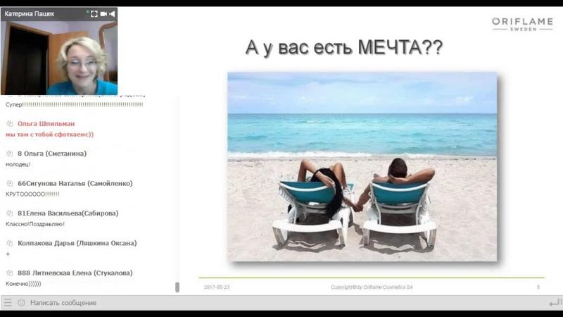 Вебинар с участием Гостя Непростая история роста и инструменты рекрутинга Екатерина Пашек Директор