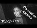 Тодор Тео - Он ещё не вышел длинная версия новый трек 2019 раз два три четыре пять