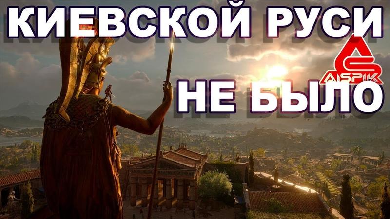Это МАТ Киевской РУСИ! Вы будете в ШОКЕ! Москва ДРЕВНЕЕ на 3 века!