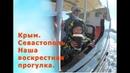 Крым.Севастополь.Наша воскресная прогулка.
