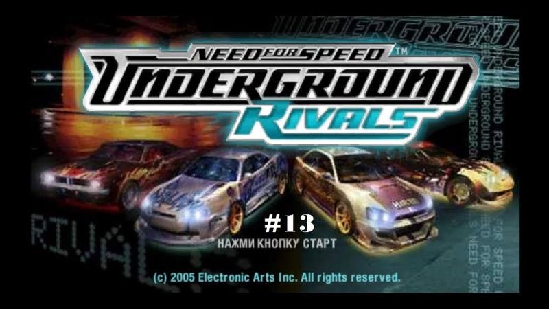 Прохождение Need For Speed Underground Rivals (PSP) 13 Серия Мастер (конец)