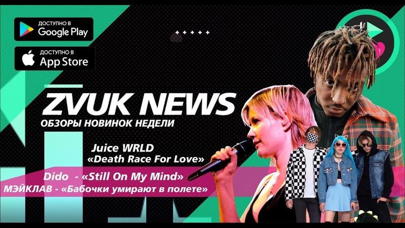 ZVUK NEWS Обзоры Juice WRLD - Death Race For Love | МЭЙКЛАВ из Френдзона I Dido - Still On My Mind