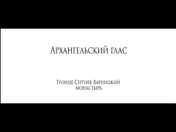 Архангельский глас