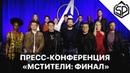Пресс-конференция с актёрами и создателями фильма Мстители: Финал
