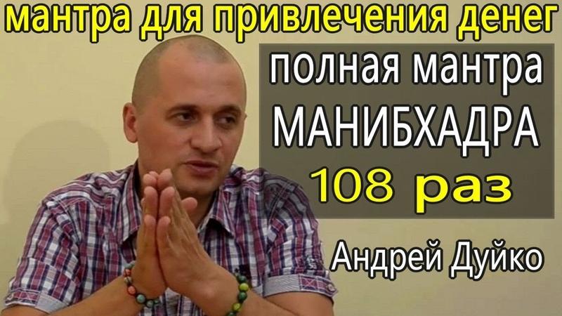 Мантра для привлечения денег. Полная мантра МАНИБХАДРА 108 раз на каждый день Андрей Дуйко