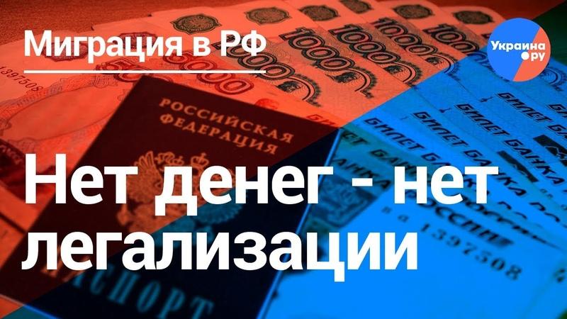 Миграция в РФ 2 Нет денег нет легализации в России