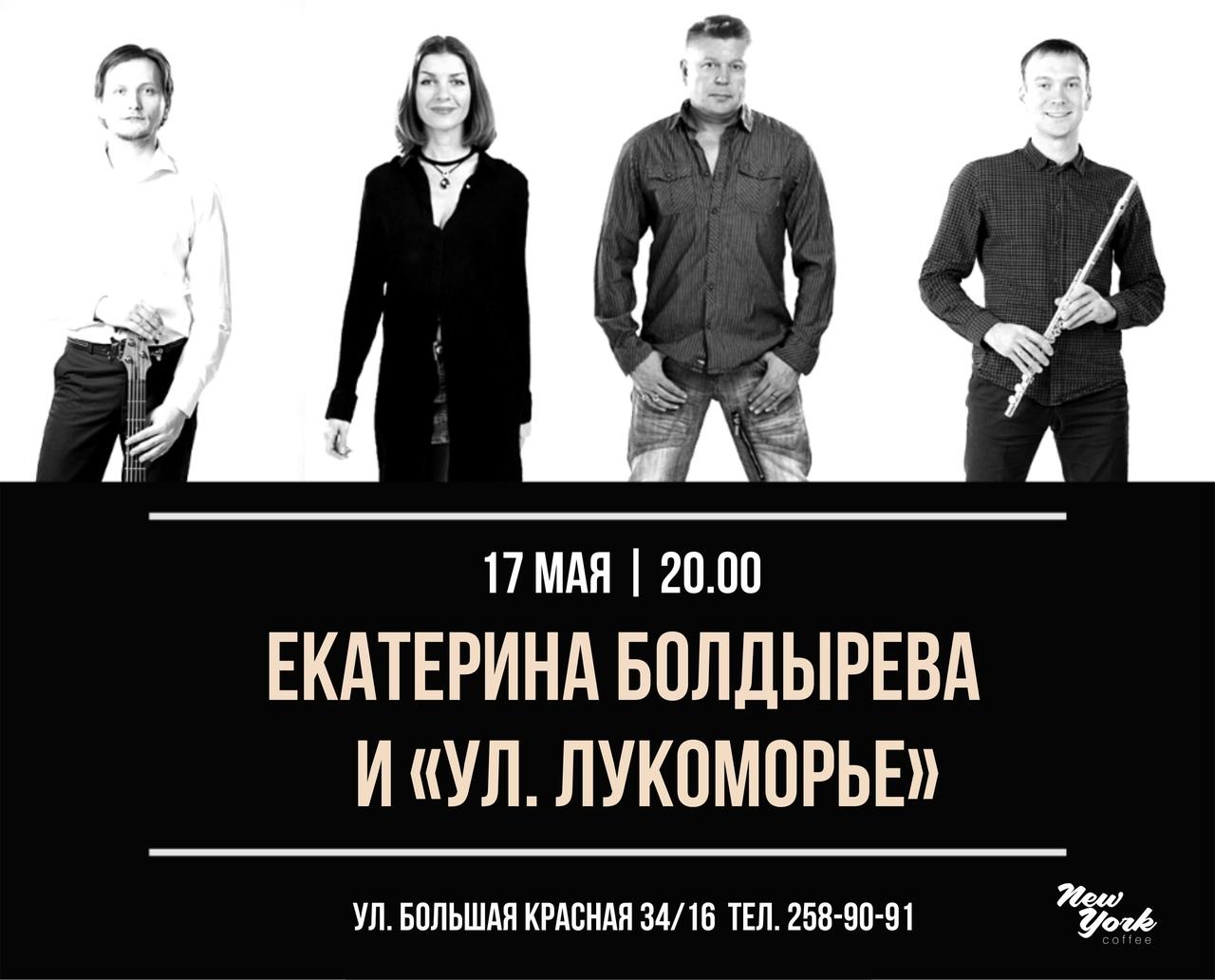 """Афиша 17/05 Екатерина Болдырева и """"ул.Лукоморье"""""""